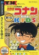 Tochi Heroes-Detective Conan for KIDS