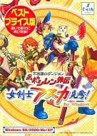 Mystery Dungeon: Shiren the Wanderer: Onnakenshi Asuka Kenzan for Windows [Best Price Edition] (Condition: Disk Status Difficulty)