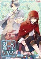 Taisho × Symmetric Alice episode 1 [Regular Edition]