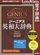 Genius English-Japanese Dictionary