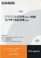 Sanseido Crown French-Japanese Dictionary Fifth Edition Concise Japanese-French Dictionary Third Edition