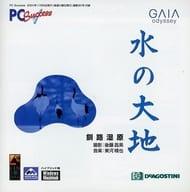 水の大地 釧路湿原(PC Success 2001年11月6日 通巻90号付録)
