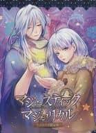 マジェスティック☆マジョリカル vol.2 [アニメイト限定版]