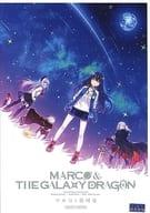 マルコと銀河竜 -MARCO & THE GALAXY DRAGON- GALAXY EDITION