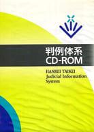 判例体系CD-ROM