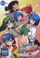 スーパーリアル麻雀 LOVE 2-7! for PC [通常版]