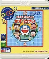 Doraemon ceremonially and easily