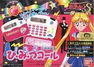 光通信電卓 美少女戦士セーラームーンS ひ・み・つコール