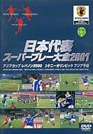サッカー・日本代表アジアカップ スーパープレー大全 ((株) ポニーキャニオン)