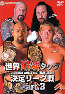 プロレス・3)世界最強タッグ決定リーグ戦2001 (ヴァリス)