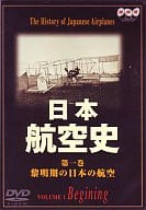 Hobbies 1) History of Japan Aviation Japanese wings in the early days (Japan Crown)