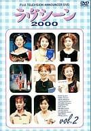 Hobby 2) Love Scene 2000 Fuji Television Announcer (Pony Canyon Co., Ltd.)