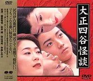 Theater / Taisho Yotsuya Kaidan
