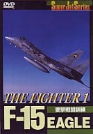 Hobby · 1) F-15 EAGLE THE FIGHTER (Pioneer)