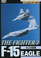 Hobby · 3) F-15 EAGLE THE FIGHTER (Pioneer)