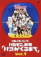 ハロー!モーニング。ハロモニ劇場「バスがくるまで」 vol.1