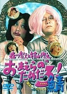 Morikawa Tomoyuki and Hiyama Nobuyuki for you guys! Mackerel