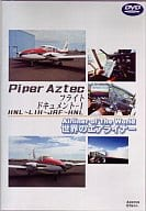 Hobby / 1 World No Air Liner Series Piper Aztec
