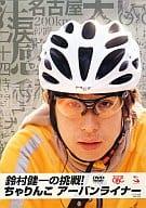 Suzumura Kenichi / Suzumura Kenichi No Challenge! 24 Hours Challenin Core