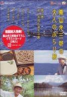 趣味/嵐山光三郎の大人のぶらり旅(3) 食と名所を旅する篇