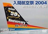 ドキュメンタリー/入間航空祭2004