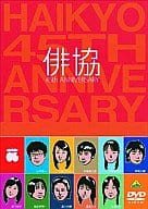 Kakyo 45th ANNIVERSARY [Initial pressing only limited]