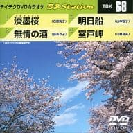 カラオケ/音多Station(68)