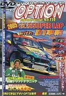 VIDEO OPTION NO 134 Tsukuba SUPER LAP with D1 vehicle