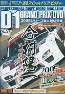 D1 GRAND PRIX DVD PROFESSIONAL DRIFT VIDEO MAGAZINE 2005