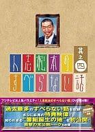 Matsumoto Hitoshi / Hitoshi Matsumoto's nonsliding story Ito 4 [Limited Edition]