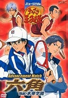 "Musical ""The Prince of Tennis"" Advancement Match Hexagon feat. Hyotei Gakuen [First Press Limited Edition]"