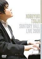 Tsujii Shinji / passionate - Nobuyuki Tsujii, inspiring Suntory Hall