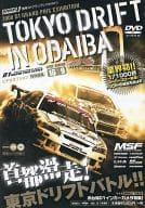 Tokyo Drift in Odaiba