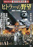第2次世界大戦 3 ヒトラーの野望