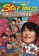 Performer's Private Journey Star Tours Chihara JUNIOR's Miyakojima