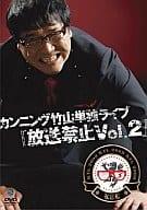 カンニング竹山/放送禁止 Vol.2
