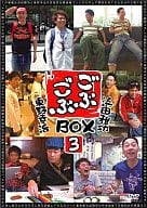 Terrible BOX 3