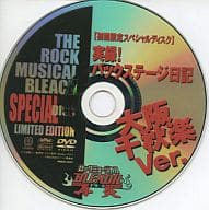 "Rock Musical ""BLEACH"" Reflame Really! Backstage Diary Osaka Chiakiakura Ver."