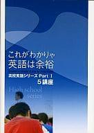 ランクB)大学受験 目からウロコの復活英語 これがわかりゃ英語は余裕 高校英語シリーズPartI 5講座