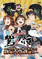 Konpaku! Presents [Washinosuke] ~ Producer san! Washinosuke, Washino no Ki !! ~