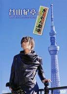 Taniyama Kisho's Mr. Tambourine Man - Kii Yan walk