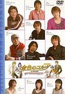 Variety DVD Golden Corda ~ primavera ~