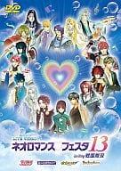 Live Video Neo Romance COSTANZO FESTA 13