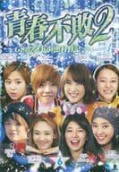 Youth Unbeaten 2 - G8 Idol Fishing Village Diary - Season 1 Vol.6