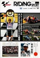 RIDING SPORTS 2011 MotoGP Season Digest Rd.16-18 Doohan vs Crivile / Gentleman's Record Yoshitsugu Aoki (Riding Sports February 2012 Special Supplement)