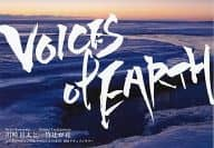 VOICES of EARTH 川崎景太と一竹辻が花
