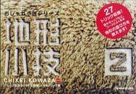 SNOWSTYLE PRESENTS おしゃれ小技シリーズ 地形小技 2