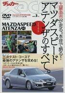 Junichi Tsuchiya runs. All of Mazdaspeed Atenza. [Special Zacker March issue supplement]