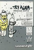 TRY AGAIN RANDOM VIDEO (スノースタイル 2008年1月号特別DVD付録)