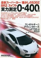 REV SPEED DVD SPECIAL 2012 September Issue Special Appendix Vol.41 Performance Measure 0-400 m